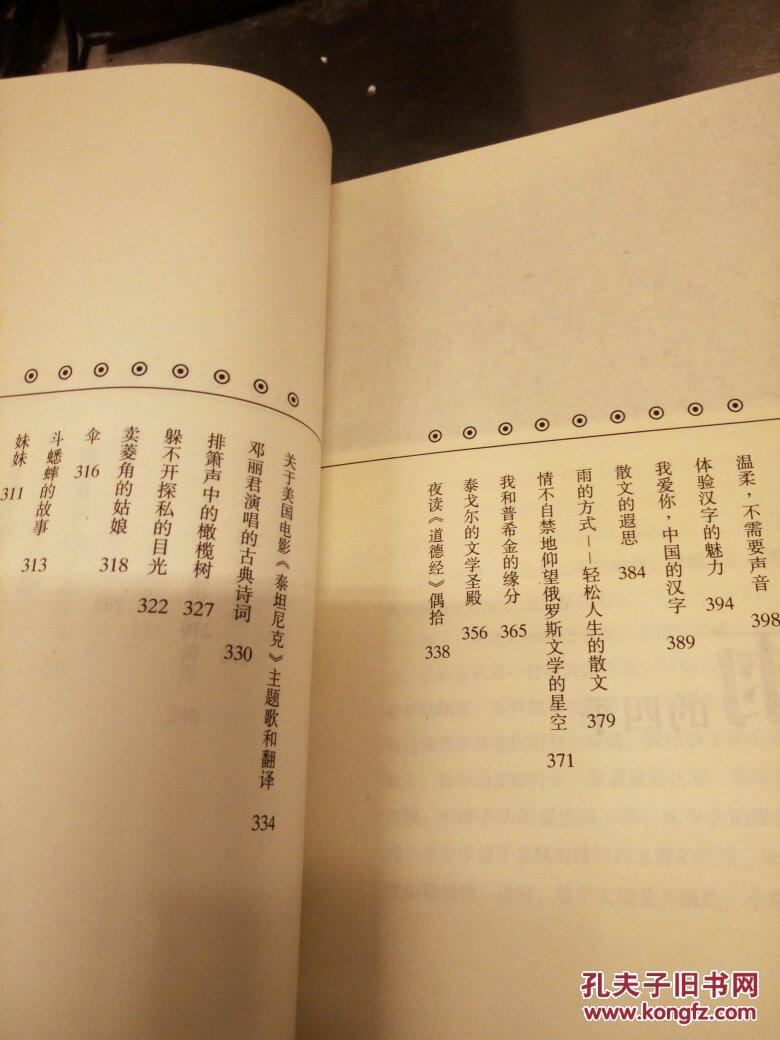 寻找自己:刘湛秋散文集图片