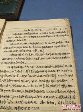 中央美院张国龙教授早期笔记两册(补图勿订)
