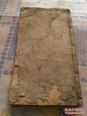 木刻版:论语  卷之八~卷之十  1册