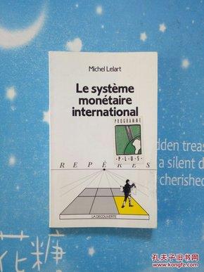 Le système monètaire international【有章】