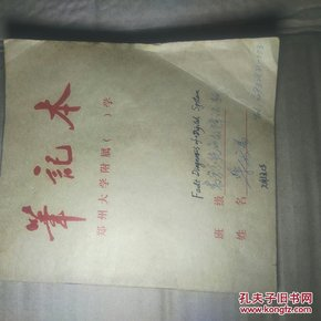 上海交大生命科学技术学院教授  博导柴新禹手写笔记本