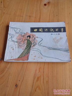 中国诗歌故事(第十三册)缺本连环画