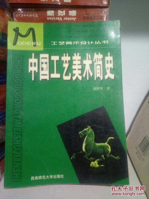中国工艺美术简史 正版库存书无人翻阅过图片