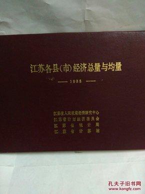 江苏经济总量最小的县_江苏地图