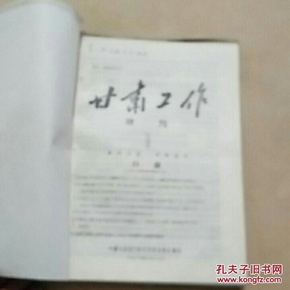 甘肃工作增刊(第一期至第二十一期)1958年