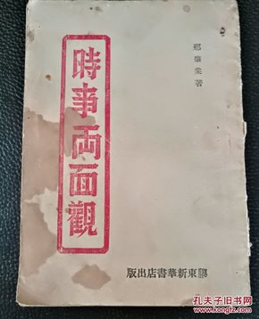 《时事两面观》胶东新华书店出版  胶东战时邮局发行,1945年10月出版