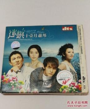 《迷恋十壹月萧邦》盒装2碟CD光盘