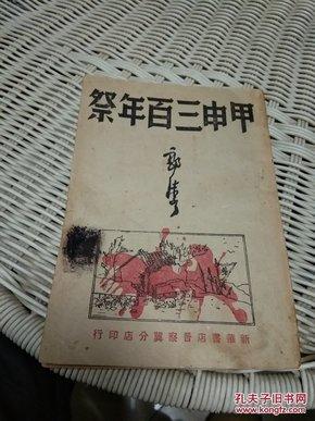 1945年晋察冀  甲申三百年祭