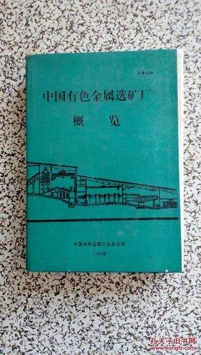 中国有色金属选矿厂概览