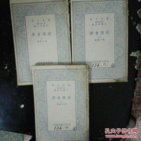 万有文库《西汉会要》(4-6册 3本合售)