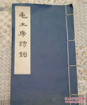 毛主席诗词(三十七首)