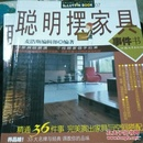 聰明擺家具事件書
