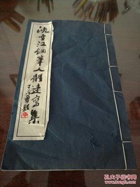 沈雪江钢笔人体速写集    宣纸 画册 线装本  品如图