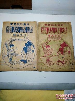 讲讲故事自然故事 儿童半角丛书第2,41册两本合售民国28年版印量少少见书孔网最低价