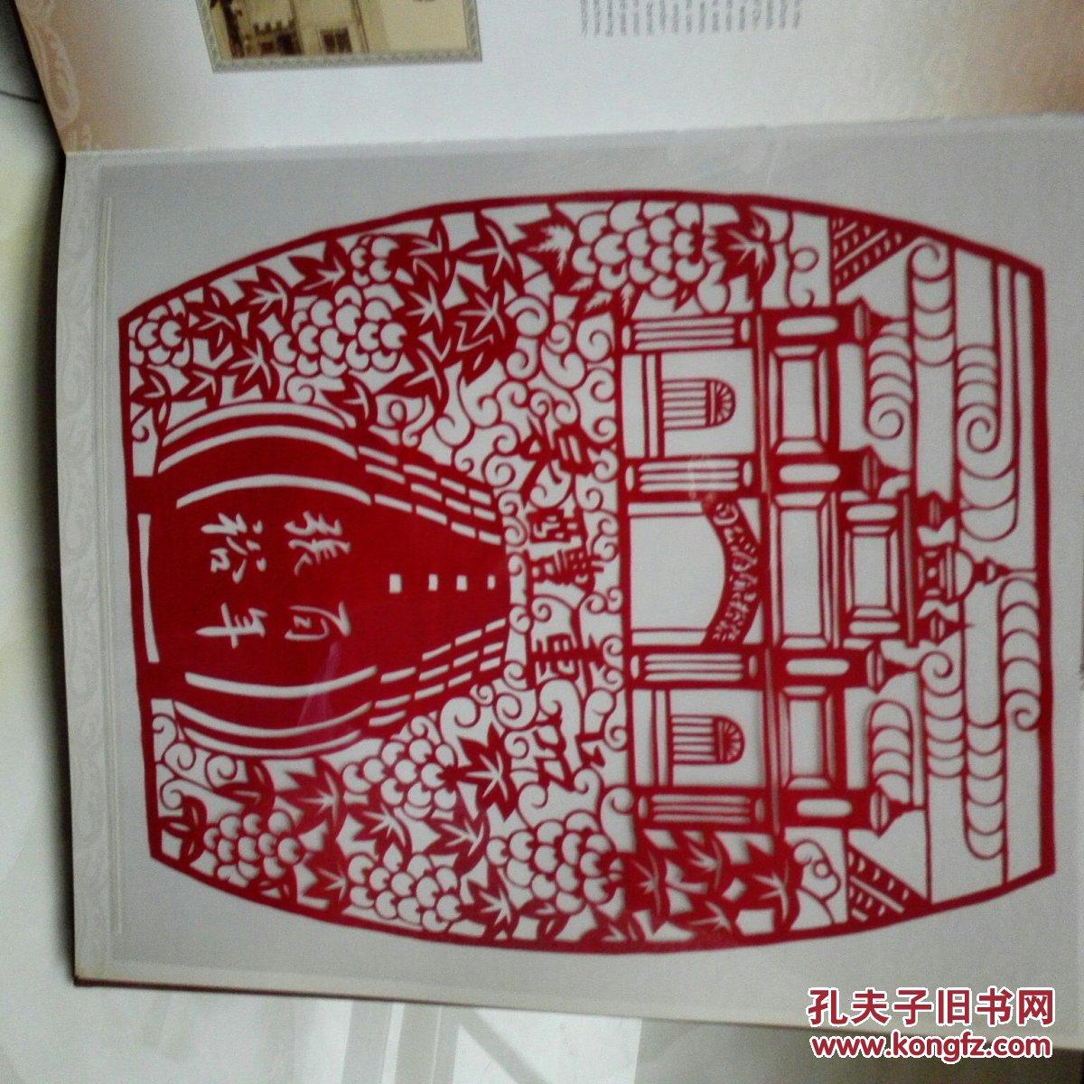 中国烟台民间剪纸:山海仙境·风情烟台:[中英文本]