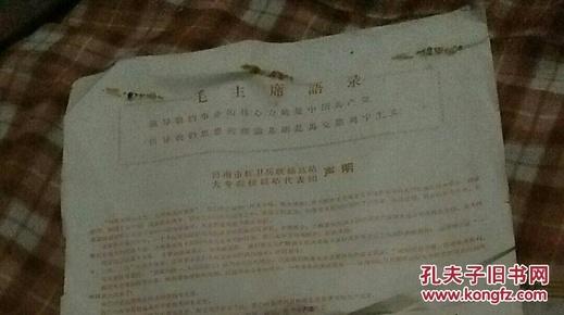 济南市红卫兵联络总站,大专院校驻站代表团声明