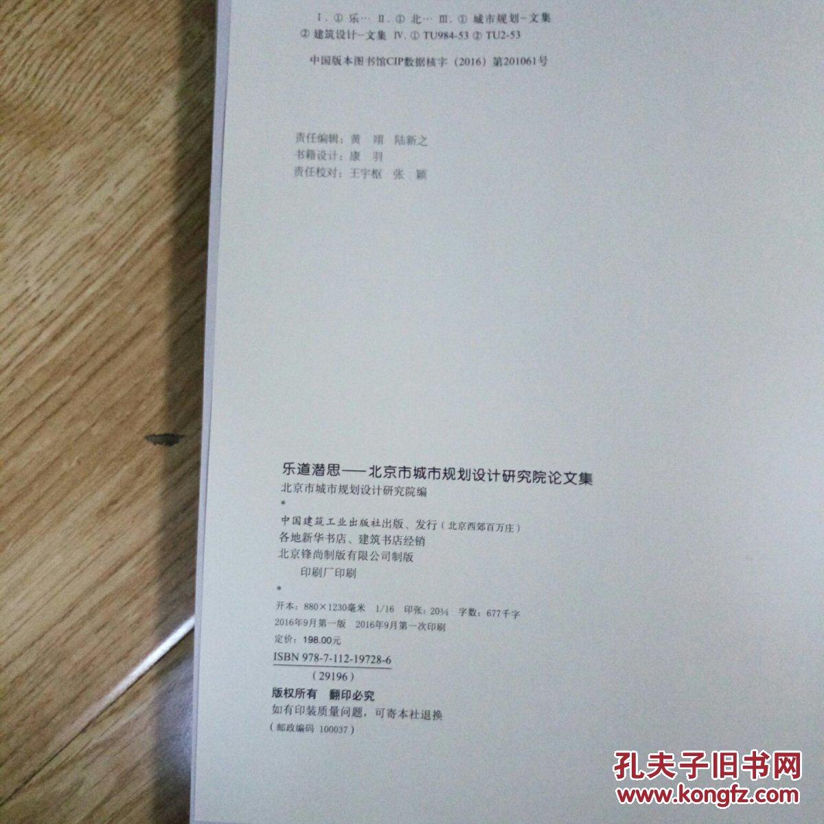 北京市城市规划设计研究院三十周年礼士营城 乐道潜思图片