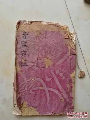 手抄本音容宛在,封面的空白腊光花纹纸很少见