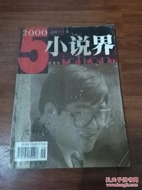 《小说界》2000年第5期