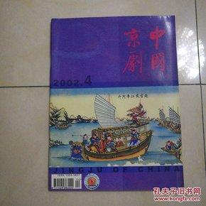 中国京剧2002.4