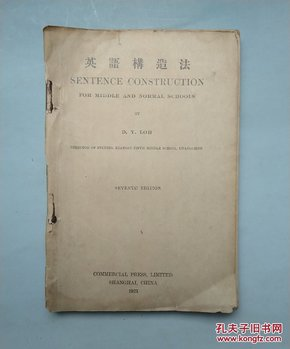 民国《英语构造法》