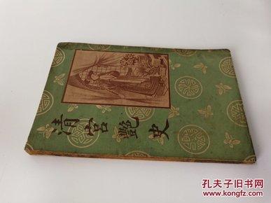 民国石印《清宫艳史》一册