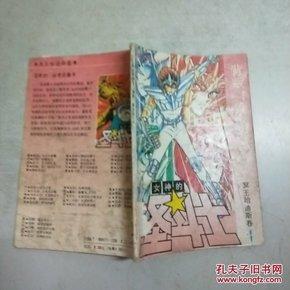 女神的圣斗士(冥王哈迪斯卷1)背叛!黄金圣斗士(馆藏)