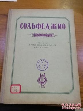 俄文曲谱 三部声乐视唱练习曲 1956年影印版