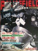 警界画报 2003.2  斗智斗勇六昼夜    招远刑警洛阳辑凶