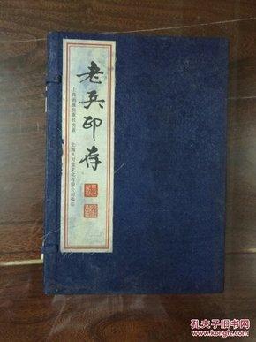 签名本 原函套 印谱:   老兵印存 2册全 一版一印  只1500册  作者签名本 品如图自定