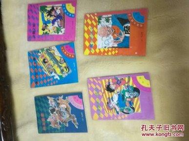 老版漫画 七龙珠 短笛大魔王     1--5五册合售 品好如图自定