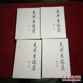 毛泽东选集 (1--4册)