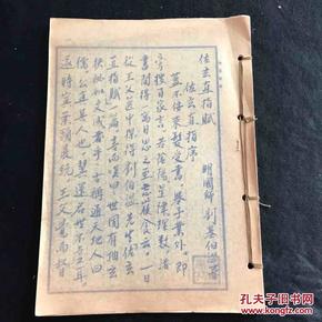 【左玄直指赋】刘伯温1656