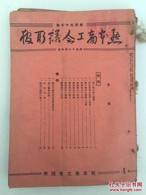 1943年日本熊本商工会议所报5期(有青岛商工所藏书印)