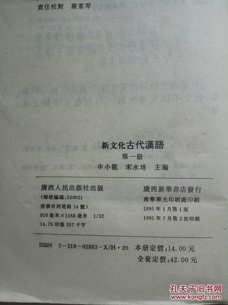 新文化古代汉语.第一册图片