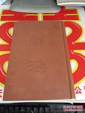 辞海 合订本 全一册 民国36年发行 民国37年再版   @51