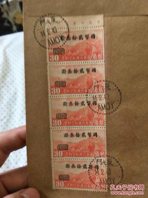 民国航空挂号,好几个邮戳