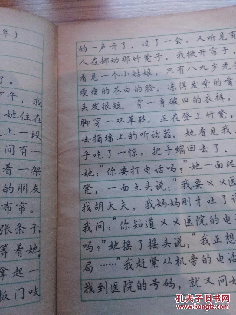钢笔正楷字帖_林似春书_孔夫子旧书网图片
