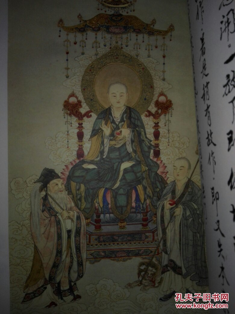 地藏王菩萨画像 上下卷 8开线装有盒套 2010年1版1印