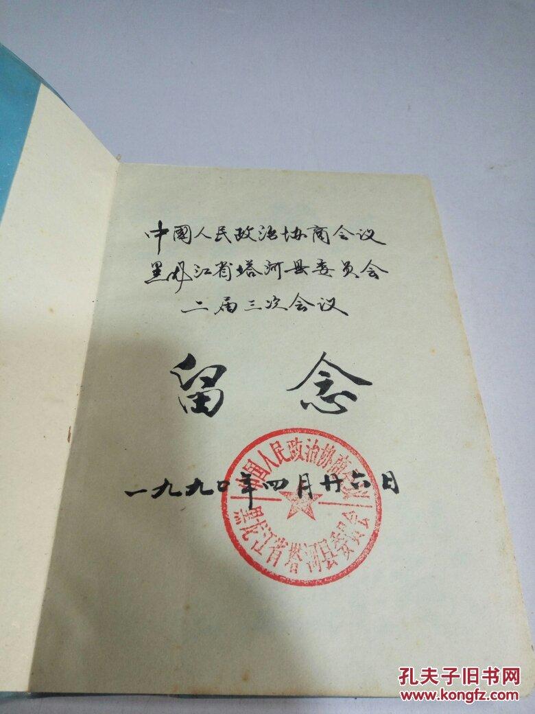 老笔记本:riji(内有图片,扉页有字迹)图片