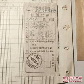 晋察冀边区邮政(晋察冀一1)挂号收据,河北涿鹿柴山堡1964年邮截戳