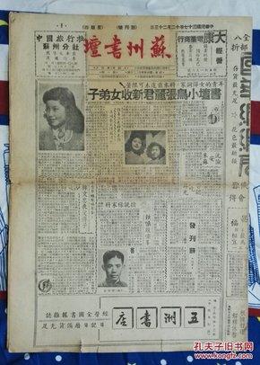 民国报刊系列:<<苏州书坛>>创刊号( 八开四页)