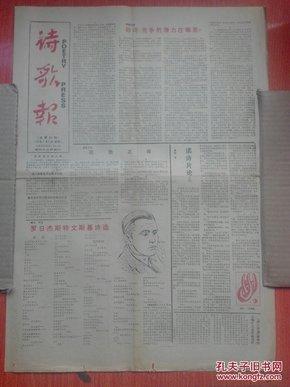 《诗歌报》总第69期  网上孤本