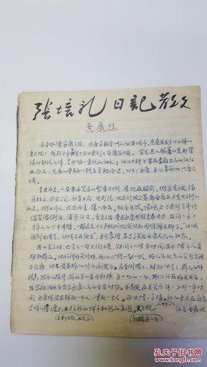 原陕西省文史研究馆副馆长张培礼手写日记散文一本