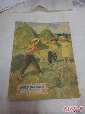 苏联画报 1961