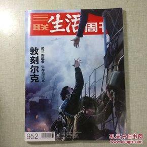 三联生活周刊 2017年第36期