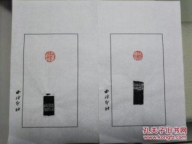 何国门先生印花两件零起合拍17cmx28cm.