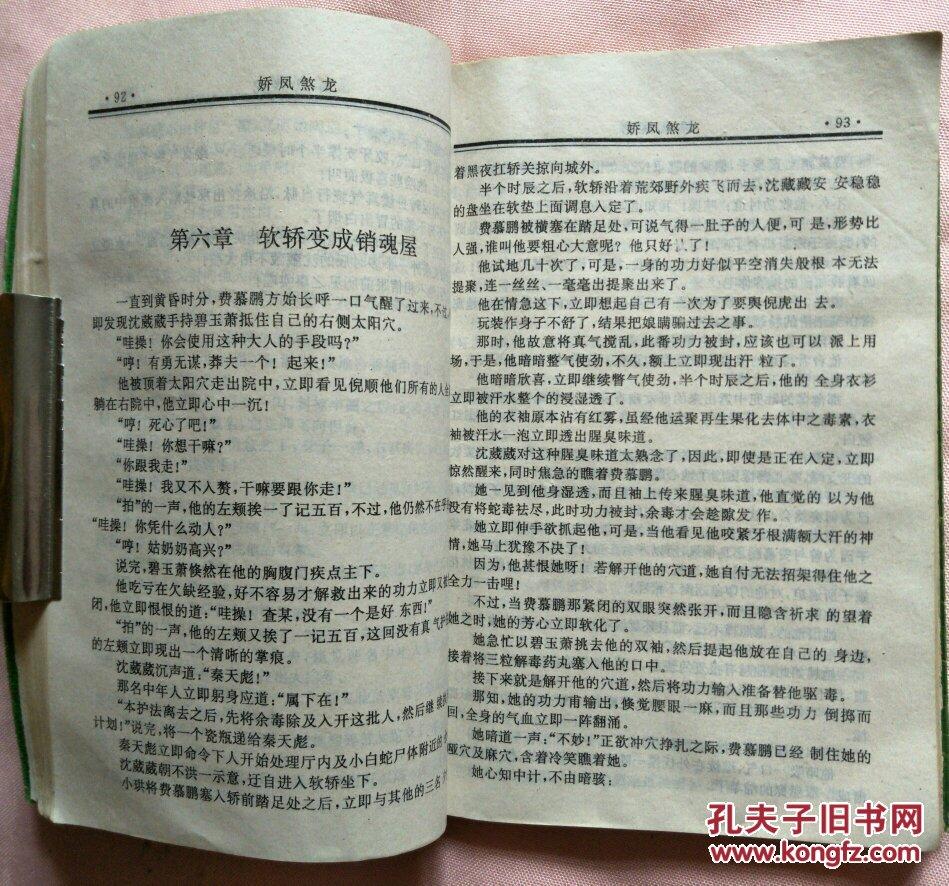 娇凤煞龙(全一册)