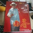 曲荟【2012.1】天津市曲艺团团长.张昆吾纪念专辑