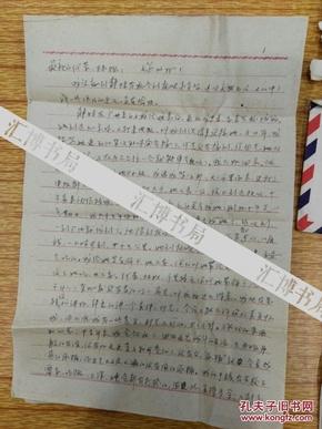 廖振信札一批电话联系13202059136